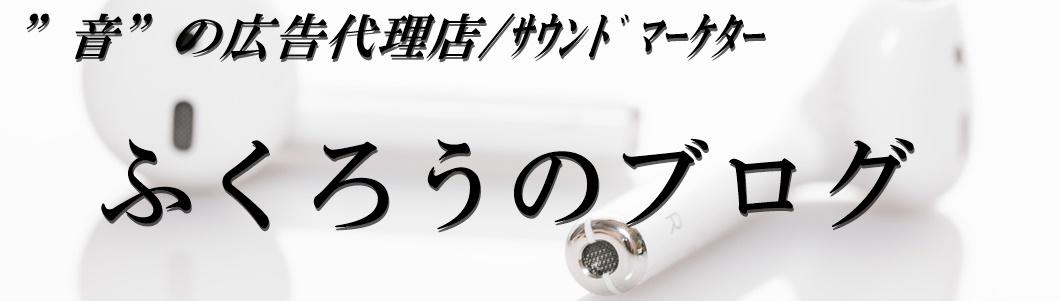 サウンドマーケター・ふくろうのブログ